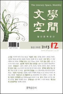 문학공간-12월-표지.jpg