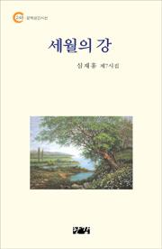 세월의 강-표지.jpg